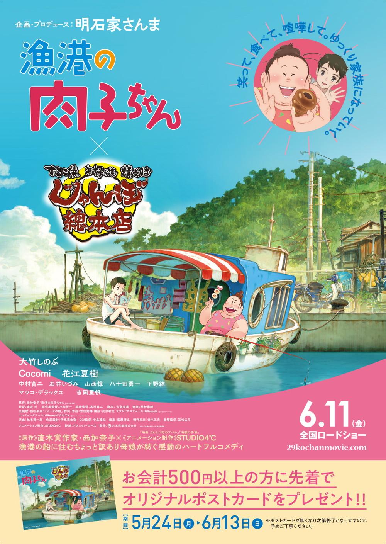 漁港の肉子ちゃん_タイアップ