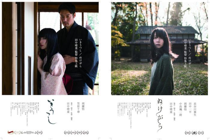 田中晴菜監督特集ポスター池袋シネマロサ