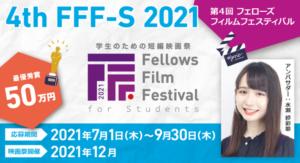 第4回フェローズフィルムフェスティバル学生部門FFF-S