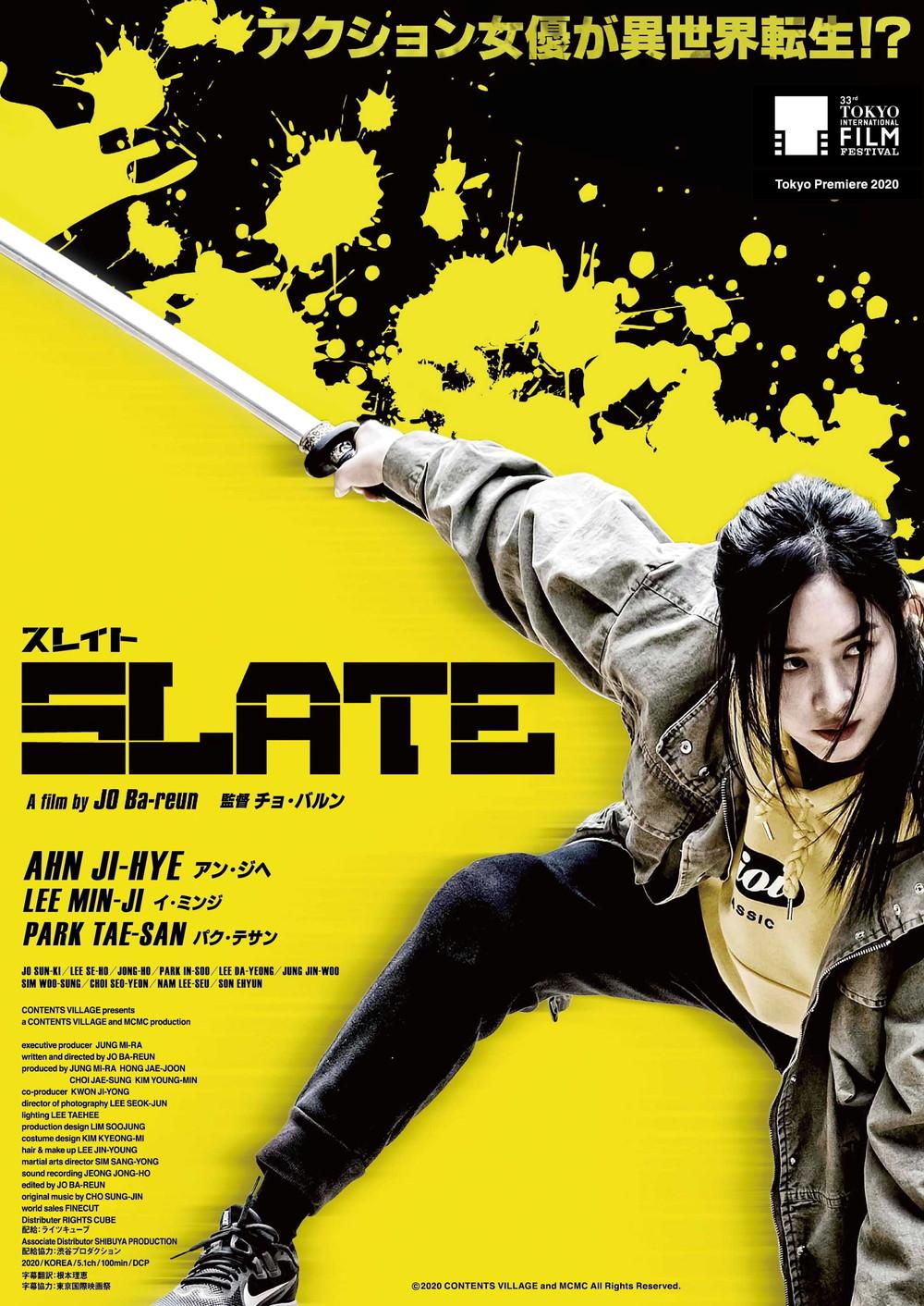 韓国ガールズアクション『スレイト』ポスター