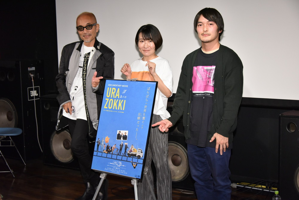 ゾッキ裏ゾッキ同時上映登壇イベント