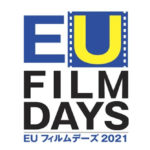 EU FILM DAYS2021 EUフィルムデーズ2021