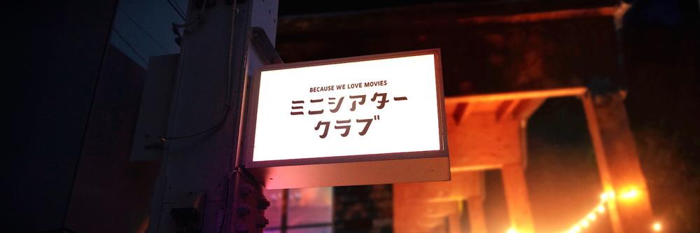 minitheaterclub_logo_シネマネコ