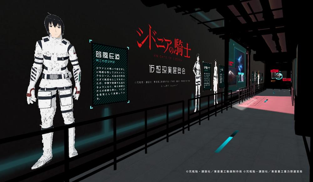 「シドニアの騎士 ~仮想現実展覧会~」