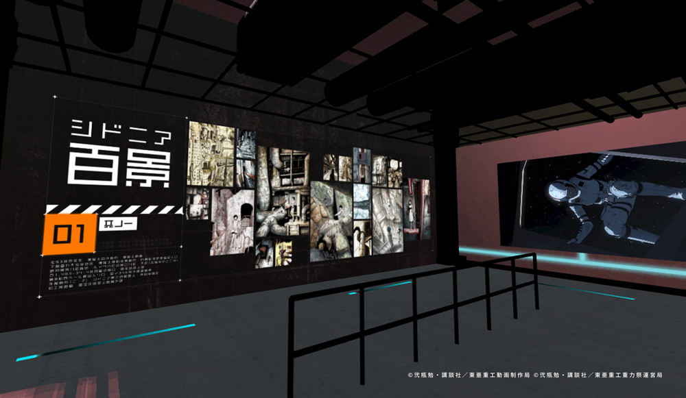 「シドニアの騎士-~仮想現実展覧会~」