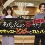 『あなたの番です-劇場版』西野七瀬・横浜流星