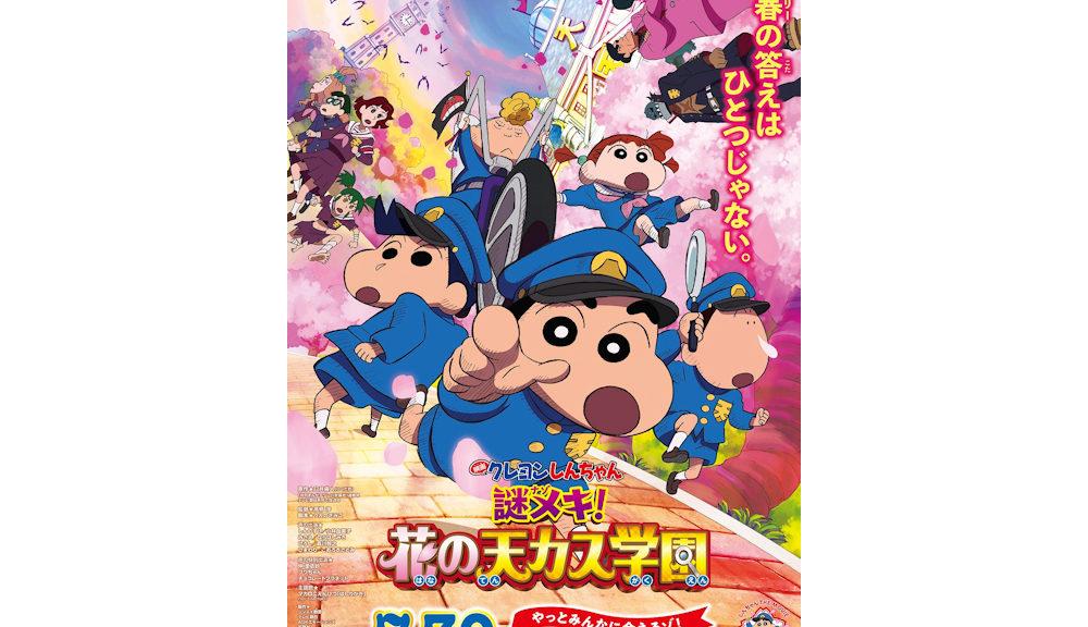 『クレヨンしんちゃん2021』