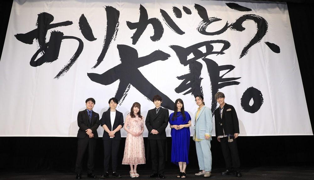 『劇場版 七つの大罪 光に呪われし者たち』完成披露プレミア上映会