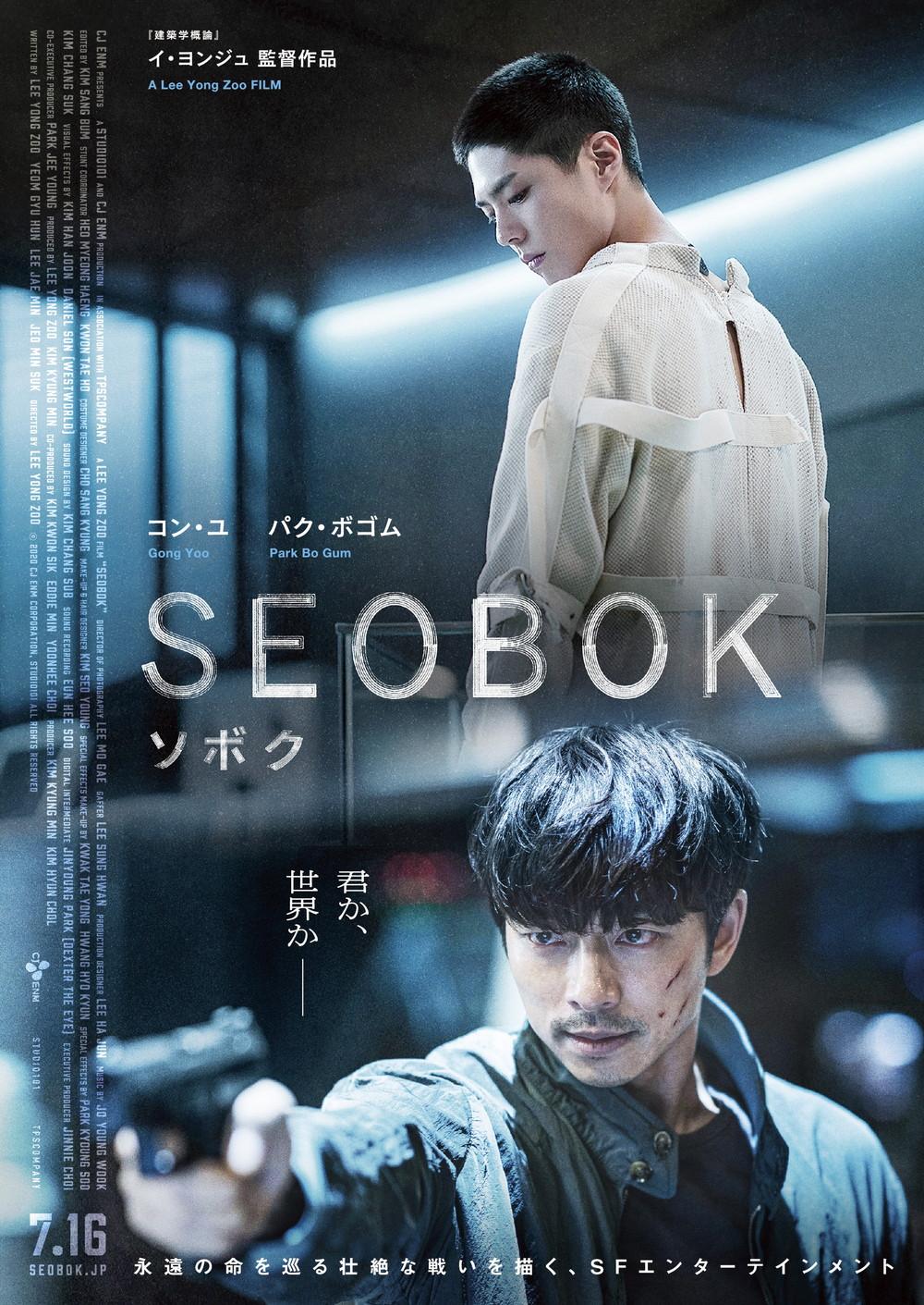 『SEOBOK-ソボク』서복