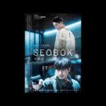 『SEOBOK-ソボク』