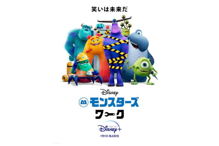 【ディズニープラス】『モンスターズ・ワーク』(c)2021 Disney