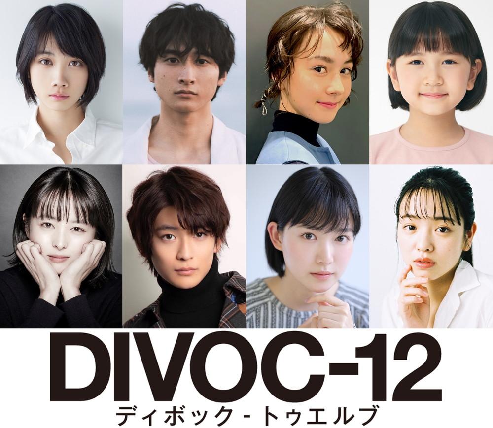 『DIVOC-12』上田慎一郎監督チーム