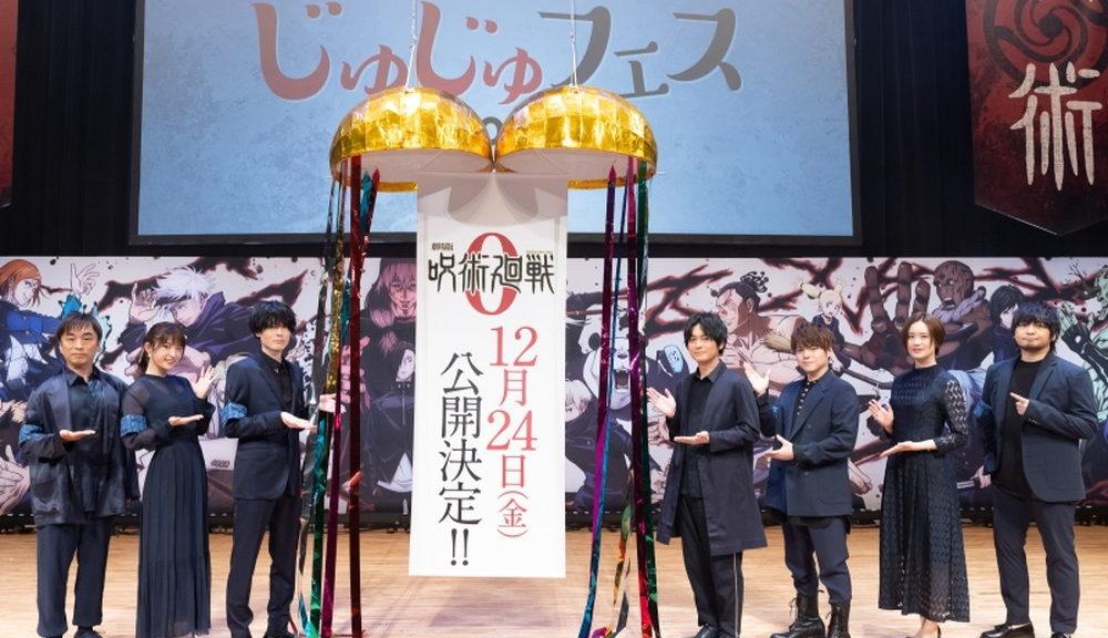 じゅじゅフェス『劇場版 呪術廻戦 0』