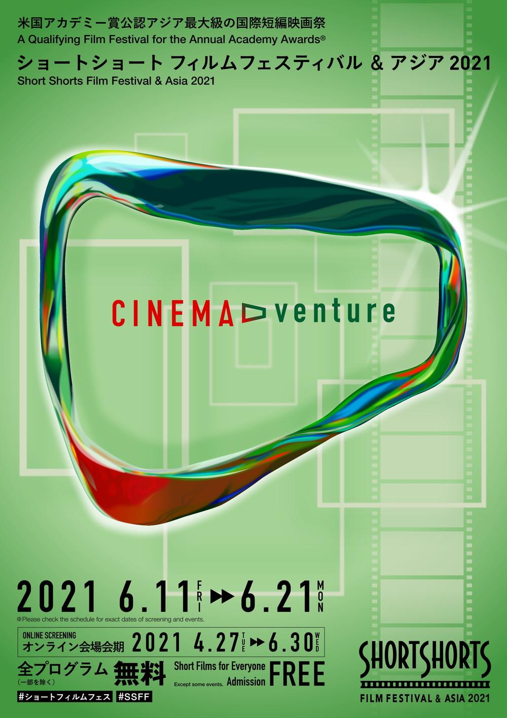 ショートショート フィルムフェスティバル & アジア 2021SSFF&ASIA