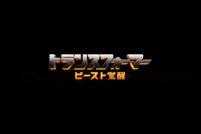 トランスフォーマー/ビースト覚醒