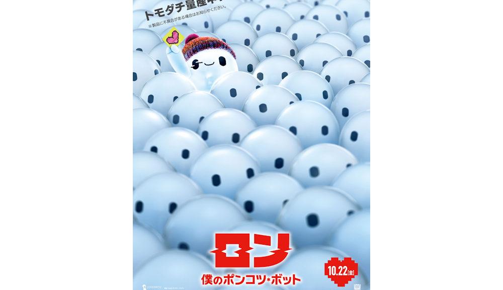 ロン 僕のポンコツ・ボット日本版ポスター