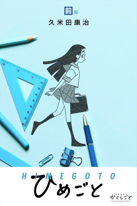 久米田康治 特別描き下ろし漫画冊子「ひめごと・前編」かくしごと
