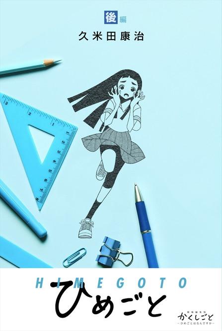 久米田康治 特別描き下ろし漫画冊子「ひめごと・後編」かくしごと