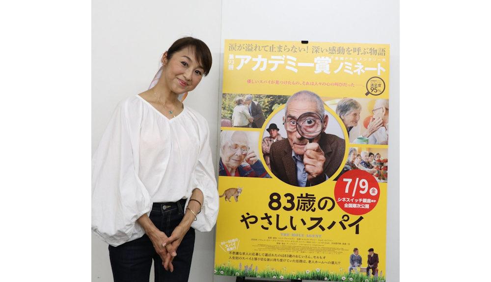 北原佐和子『83歳のやさしいスパイ』トークショー