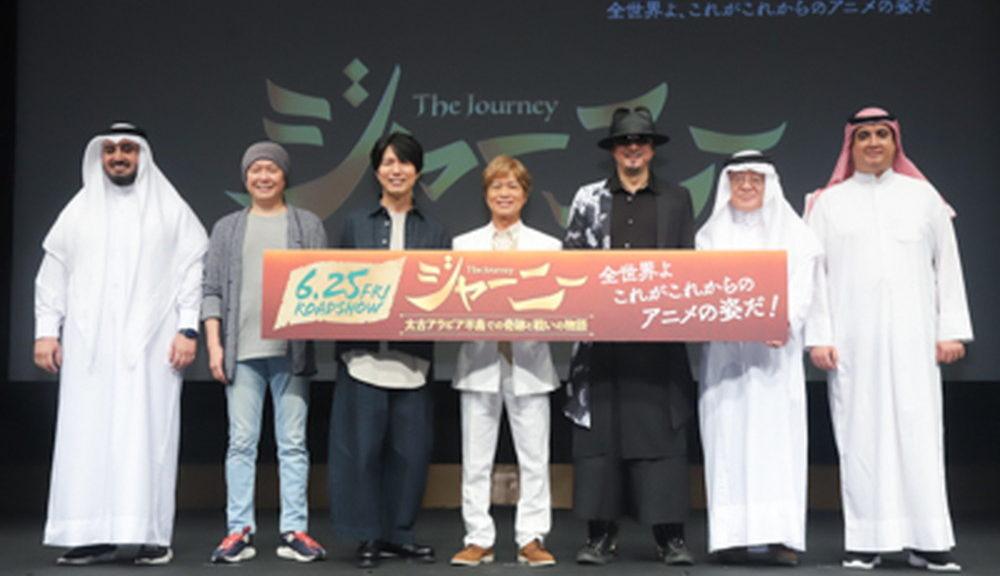 古谷徹ら登壇『ジャーニー』ジャパンプレミア