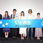 映画『いとみち』公開記念舞台挨拶