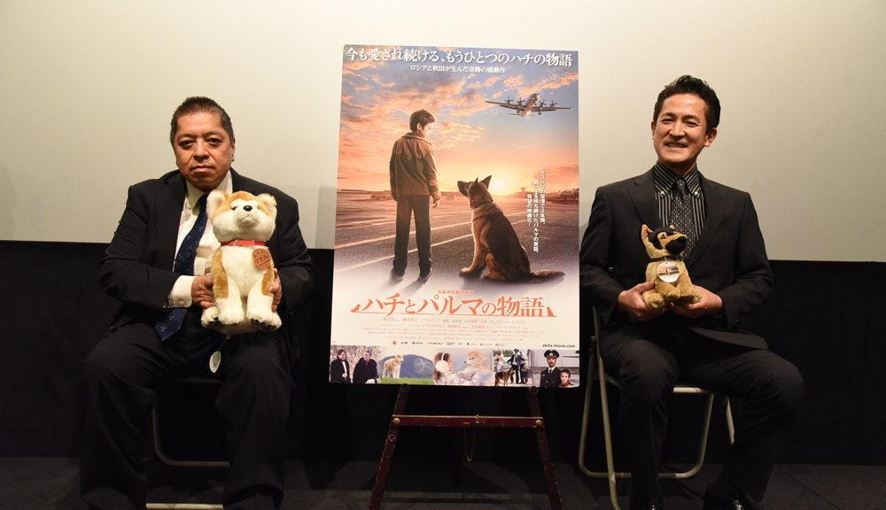 映画『ハチとパルマの物語』公開イベント