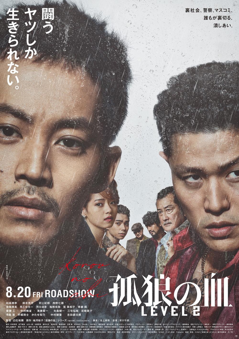 映画『孤狼の血-LEVEL2』ポスタービジュアル【7人対峙Ver】