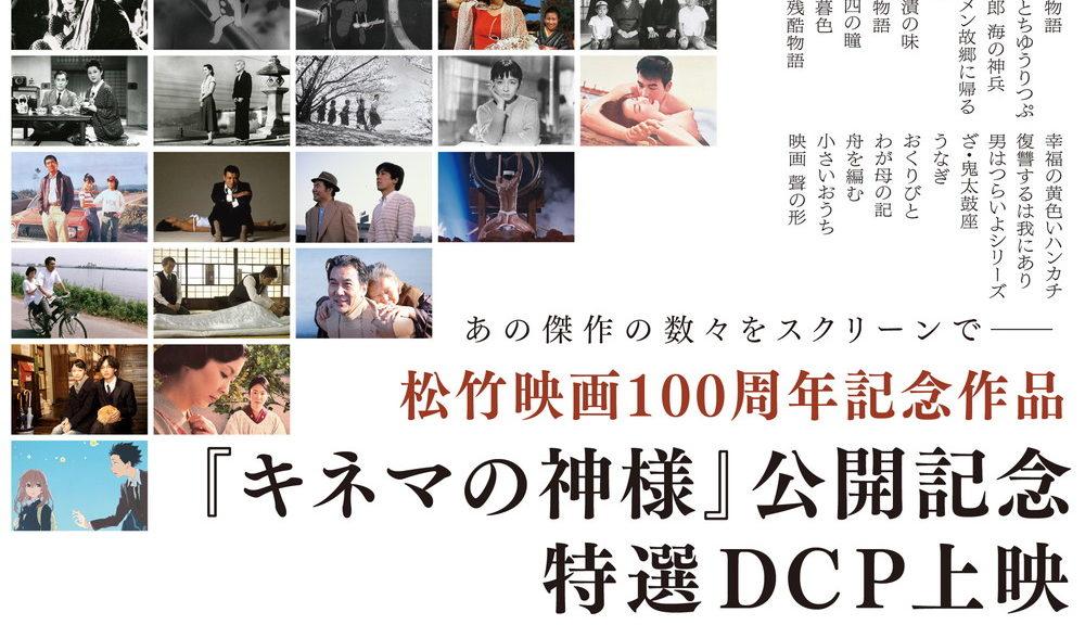 松竹映画100周年『キネマの神様』公開記念特選DCP上映