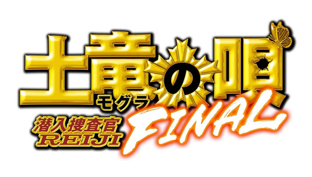 生田斗真主演『土竜の唄 FINAL』ロゴ
