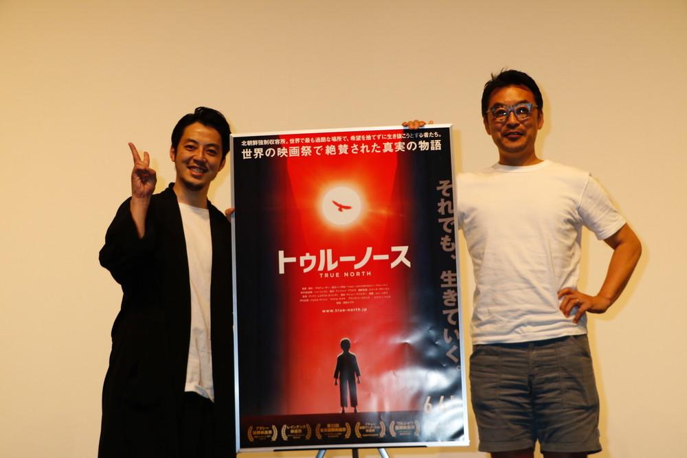 西野×清水監督『トゥルーノース』トークイベント