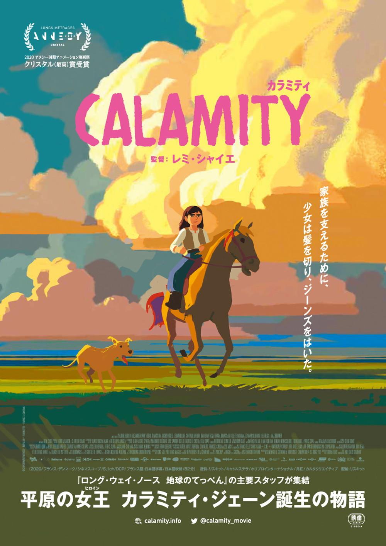 『CALAMITY(カラミティ)』