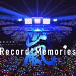 『ARASHI Anniversary Tour 』SIFF上海国際映画祭