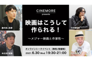 Cinemore