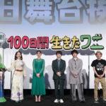 「100ワニ」初日舞台挨拶オフィシャル