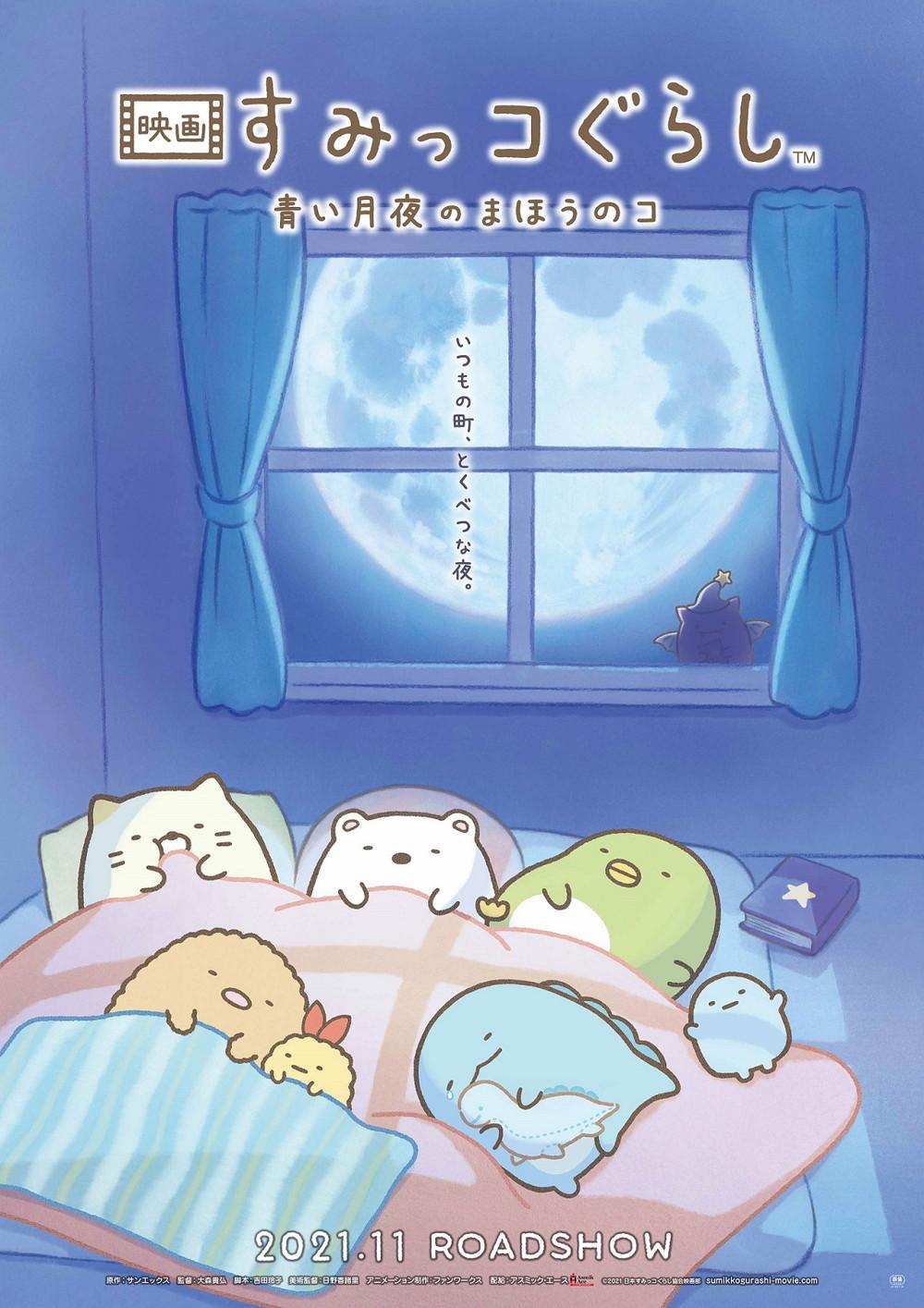 『すみっコぐらし-青い月夜のまほうのコ』ティザービジュアル