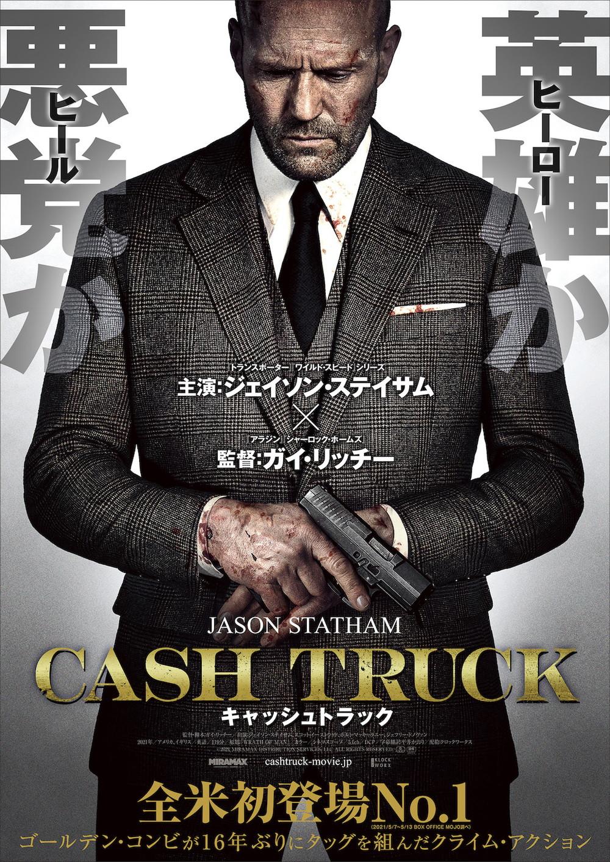 『キャッシュトラック』ポスタービジュアル