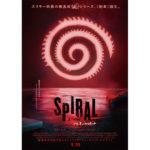 『スパイラル:ソウ-オールリセット』ポスター