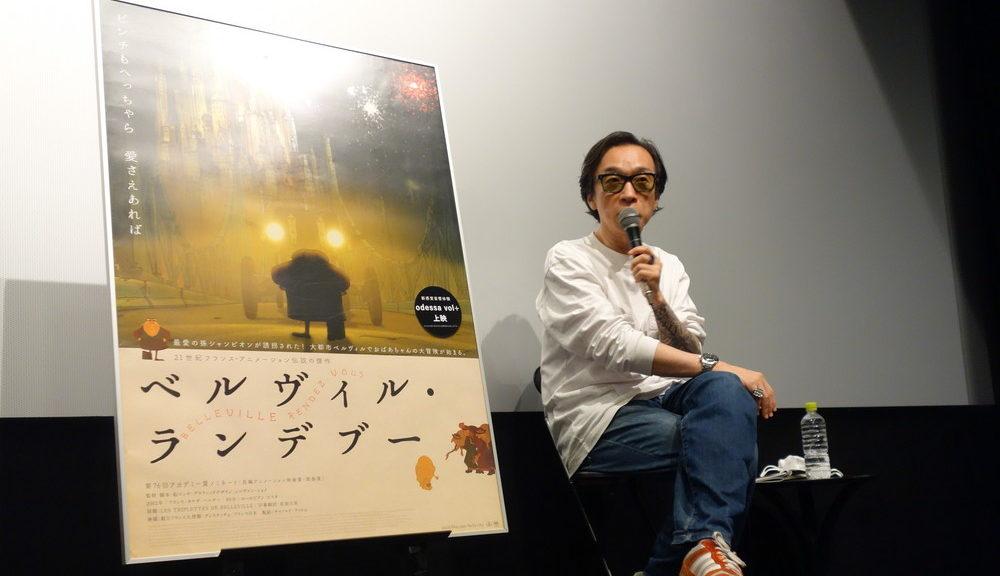 『ベルヴィル・ランデブー』 菊地成孔登壇公開記念トークイベント