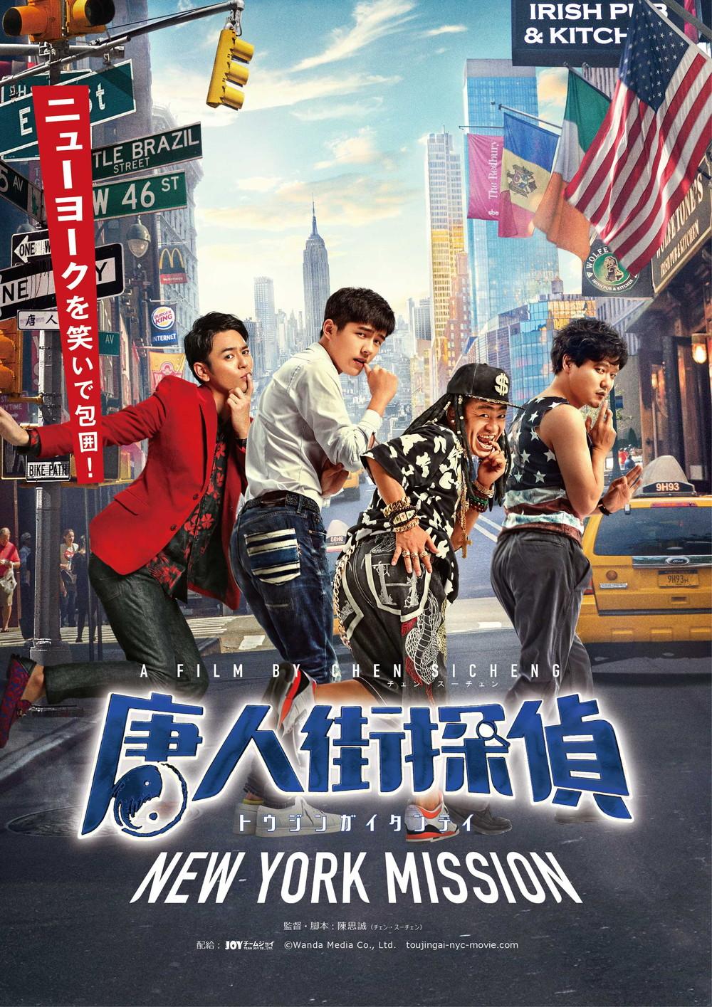 『唐人街探偵NEWYORKMISSION』本ポスター