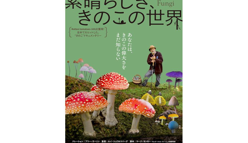 『素晴らしき、きのこの世界』poster