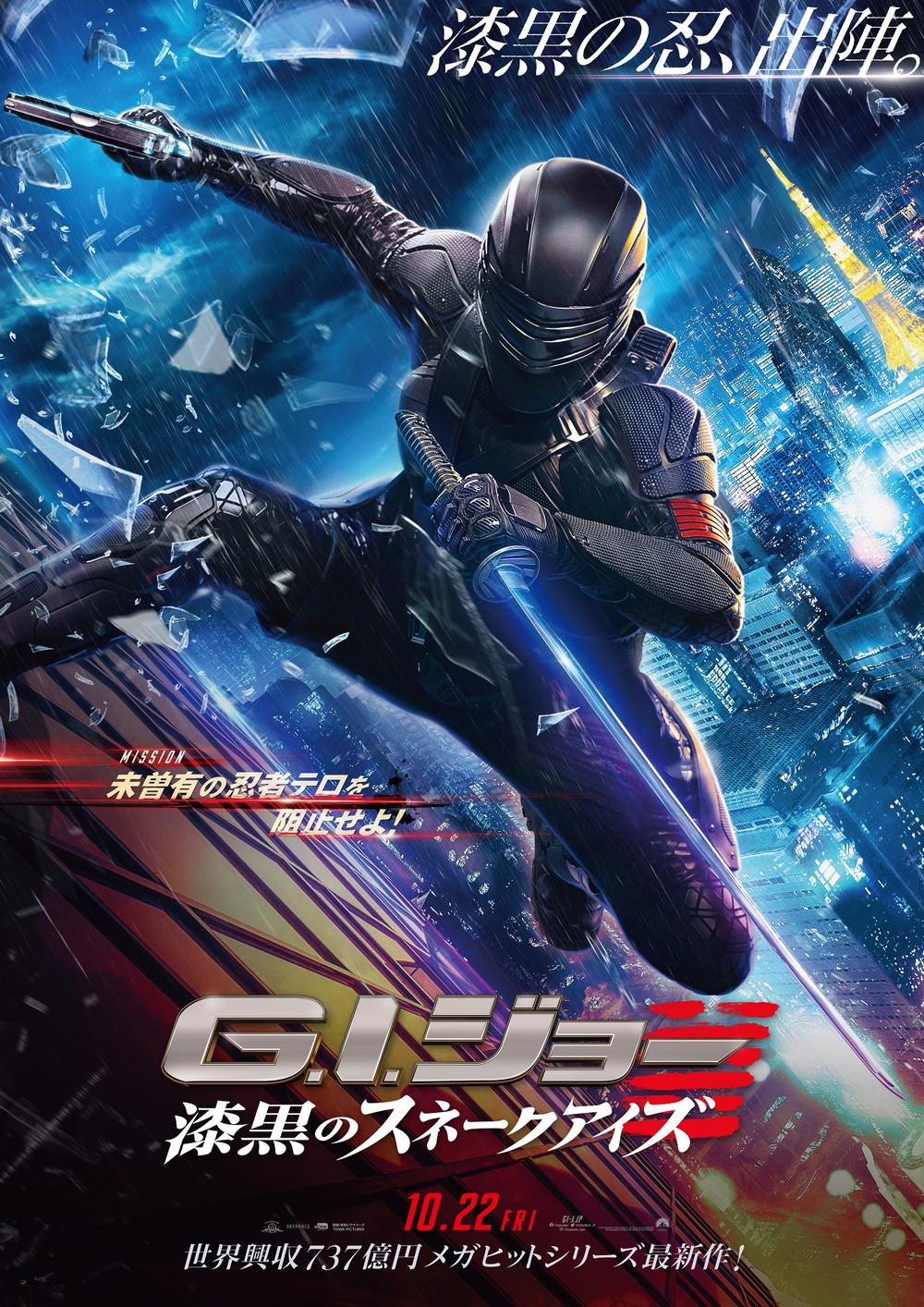 『G.I.ジョー:漆黒のスネークアイズ』poster