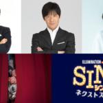 『SING/シング:ネクストステージ』内村光良、斎藤司、坂本真綾