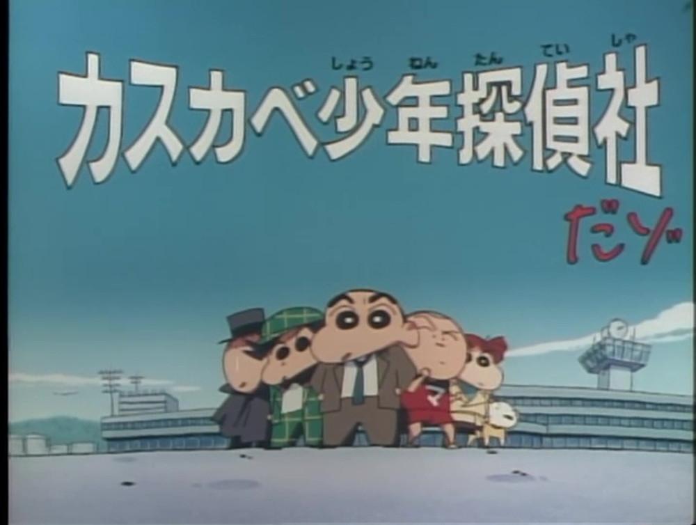 【クレヨンしんちゃん】「カスカベ少年探偵社だゾ」