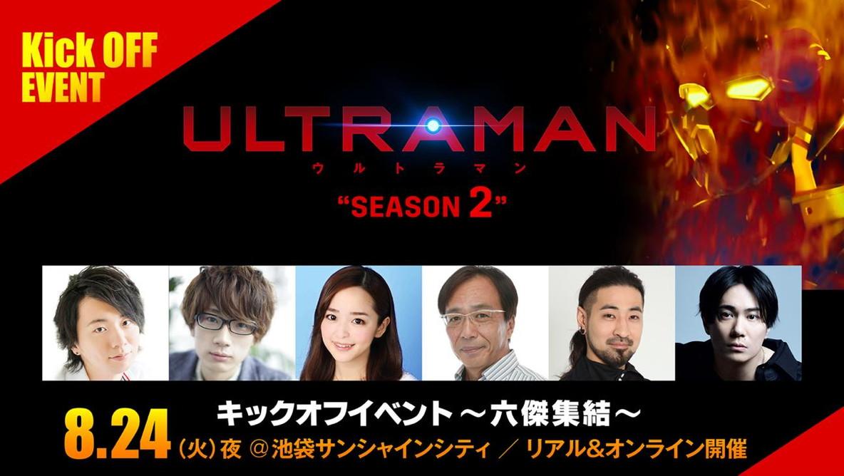 アニメ『ULTRAMAN』シーズン2キックオフイベント-六傑集結