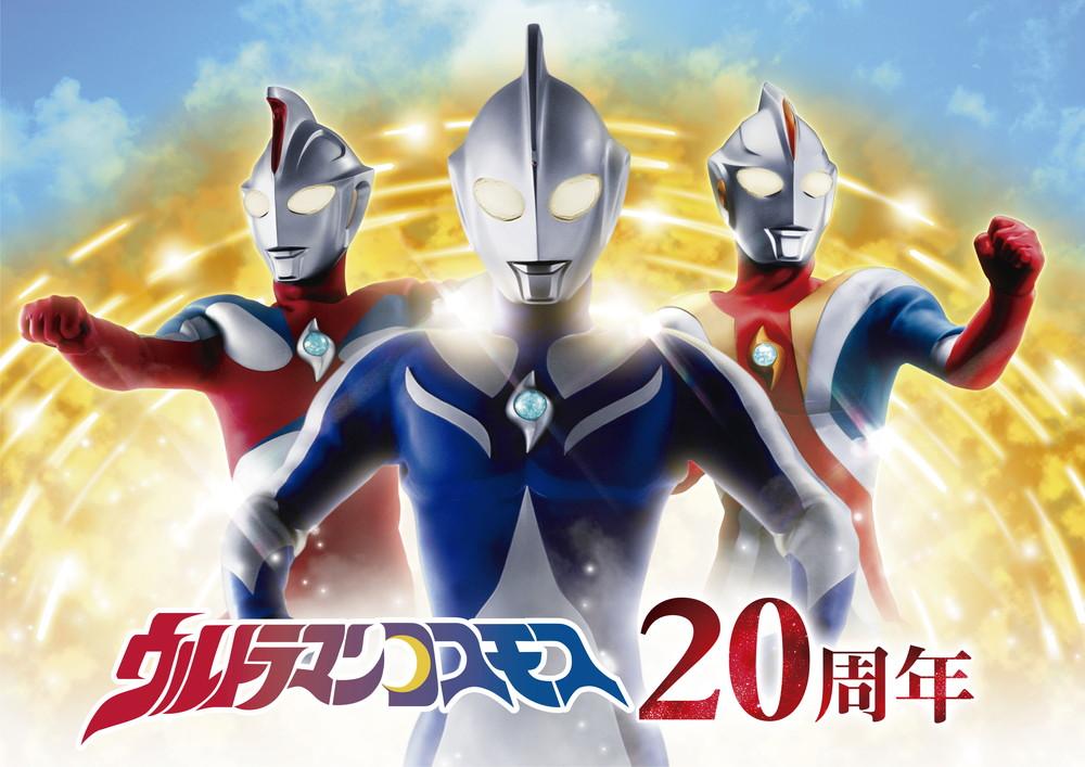 ウルトラヒーローズ EXPO 2021
