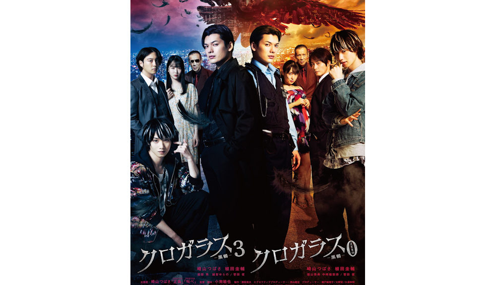 崎山つばさ映画『クロガラス3&0』