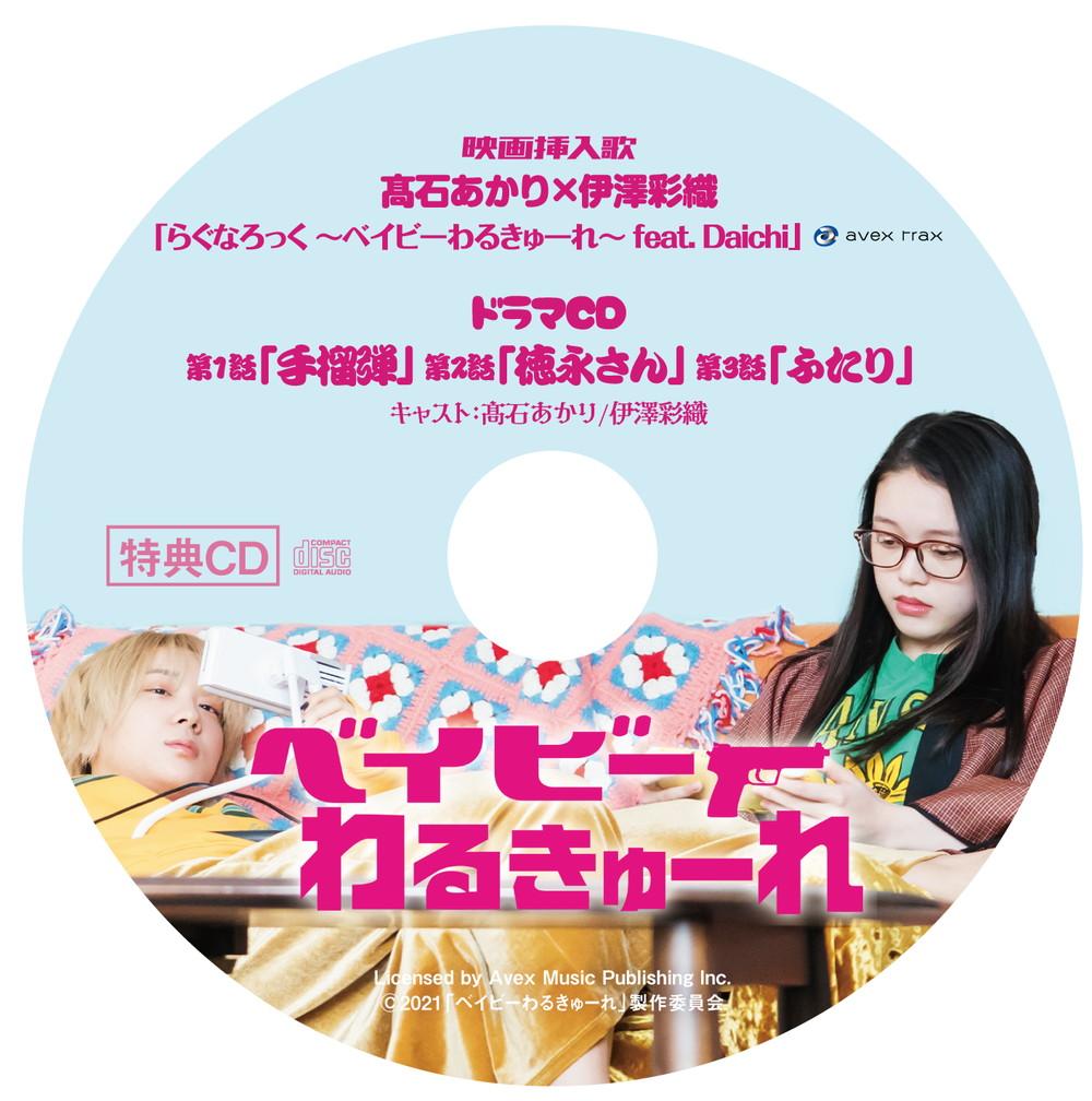 ベイビーわるきゅーれ特典CDラベルデザイン
