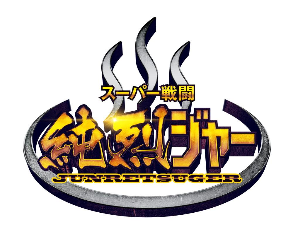 映画『スーパー戦闘 純烈ジャー』_logo_white