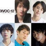 映画『DIVOC-12』藤井道人監督『名もなき一篇・アンナ』