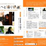 札幌文化芸術劇場シネマシリーズ